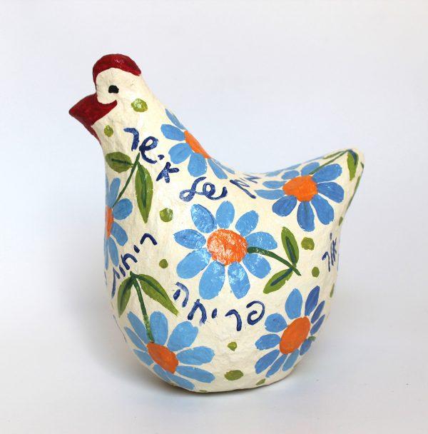 תרנגולת ברכות לבנה עם פרחים גדולים כחולים וברכות בעברית
