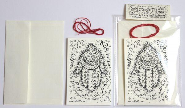 חמשה למזל טוב! כרטיס ברכה בעברית עם מעטפה