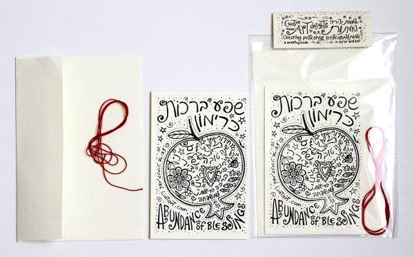 רימון של ברכות לשנה טובה! כרטיס ברכה בעברית עם מעטפה