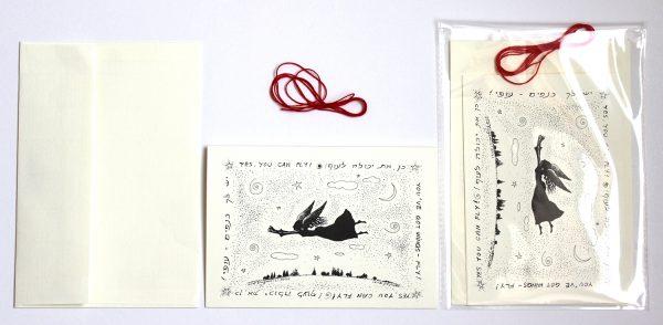 כן, את יכולה לעוף! כרטיס ברכה להעצמה נשית בעברית ואנגלית עם מעטפה