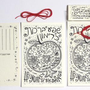 רימון ברכות לשנה החדשה, גלויה בעברית