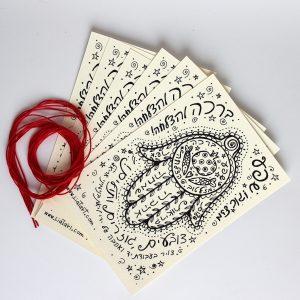 חמשה למזל טוב! מארז של 6 גלויות בעברית