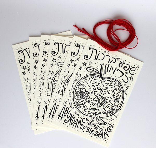 רימון ברכות לשנה טובה! מארז של 6 גלויות בעברית