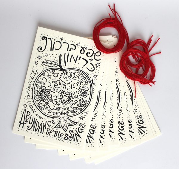 רימון ברכות לשנה טובה! מארז של 12 גלויות בעברית